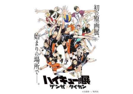 Haikyuu!! manga manuscript exhibition 'Haikyu!! Exhibition Genga x Taikan'