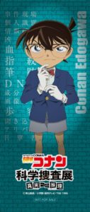 Detective Conan Exhibition at The National Museum of Emerging Science and Innovation (Miraikan)