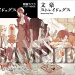 Bungo Stray Dogs Dead Apple Anime Movie | Covers of Bungo Stray Dogs - Shiro no Akutagawa, Kuro no Atsushi (Akutagawa of White, Atsushi of Black) and Bungo Stray Dogs Dazai, Chuya, Jugosai (Dazai, Chuya, 15 Years Old) Light Novels