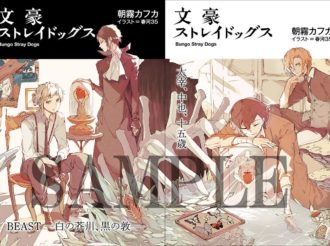 Two Original Novels Announced for Bungo Stray Dogs Dead Apple Cinema-Goers