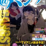 Monthly Comic@Bunch April Issue