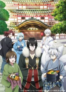 Kakuriyo no Yadomeshi Anime Visual
