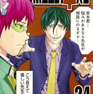 Manga Volume 24 of The Disastrous Life of Saiki K
