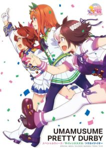 Uma Musume - Pretty Derby Key Visual | Anime