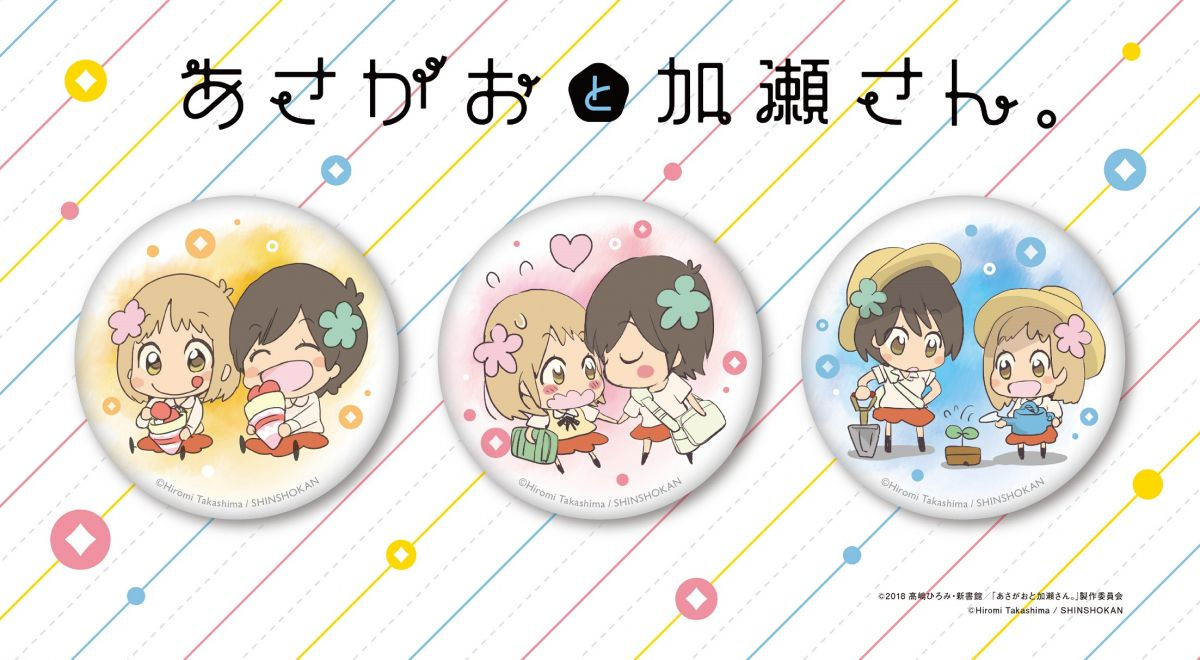 Kase-san and Morning Glories (Asagao to Kase-san) Badge Set