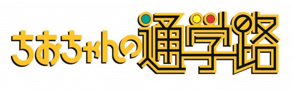 Chio's School Road Anime Logo