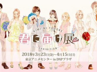Kimi ni Todoke Exhibition Reveals Details and Goods