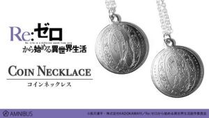 Coin Necklace | Anime Re:Zero - Starting Life in Another World © 長月達平・株式会社 KADOKAWA 刊/Re:ゼロから始める異世界生活製作委員会