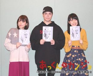Ayaka Suwa (Non 'Non-tan' Kitagiri), Tatsuhisa Suzuki (Atsuhiro 'Akkun' Kagari), Arisa Kori (Chiho Kagari), from the left from spring anime Akkun to Kanojo