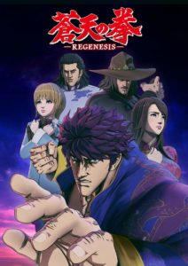 Fist of the Blue Sky Re:Genesis Anime Visual