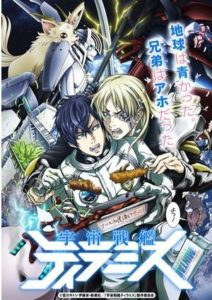 Space Battleship Tiramisu Anime Visual