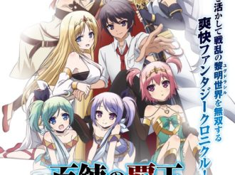 The Master of Ragnarok & Blesser of Einherjar Anime Announced