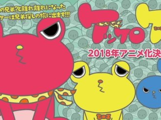 Anime Kekkeroke Reveals Additional Staff, Broadcast Information, and Ending Theme