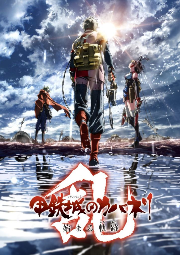 Kabaneri of the Iron Fortress Game Visual