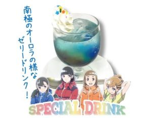 Aurora Drink | Sora Yorimo Tooi Basho x Cure Maid Cafe Collaboration Anime Themed Cafe