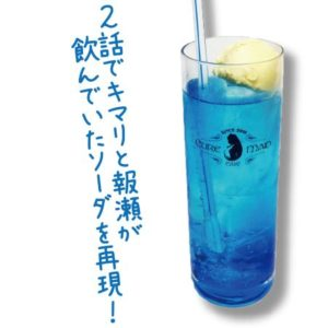 Drink | Sora Yorimo Tooi Basho x Cure Maid Cafe Collaboration Anime Themed Cafe