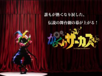 Karakuri Circus Anime Announced