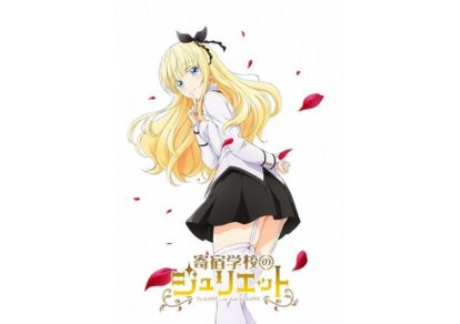 Anime Juliet of Boarding School (Kishuku Gakkou no Juliet) | Key Visual