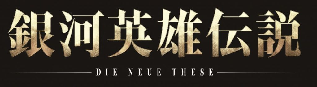 Sci-fi Anime Legend of the Galactic Heroes - Die Neue These(Legend of the Galactic Heroes - The New Thesis - Encounter) Logo