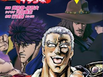 Fist of the Blue Sky Re:Genesis Trailer and Character Visuals Released