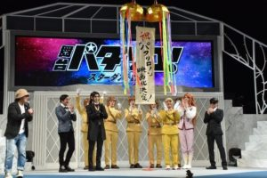 'Stage Play Patalliro! Stardust Project's first day. Tamanegi Butai celebrates movie version with cast and staff.