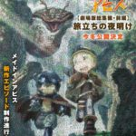Made in Abyss Anime Compilation Movies