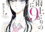 Jun Mayuzuki's manga Koi wa Ameagari no You ni | Vol.9