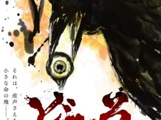 MAPPAxTezuka Production Announce New Anime for Dororo