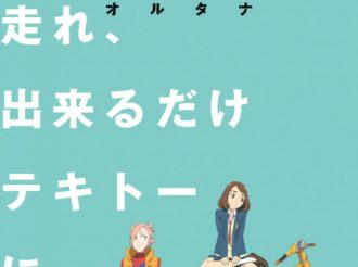 FLCL Releases Promotional Video, New Visuals, & Cast