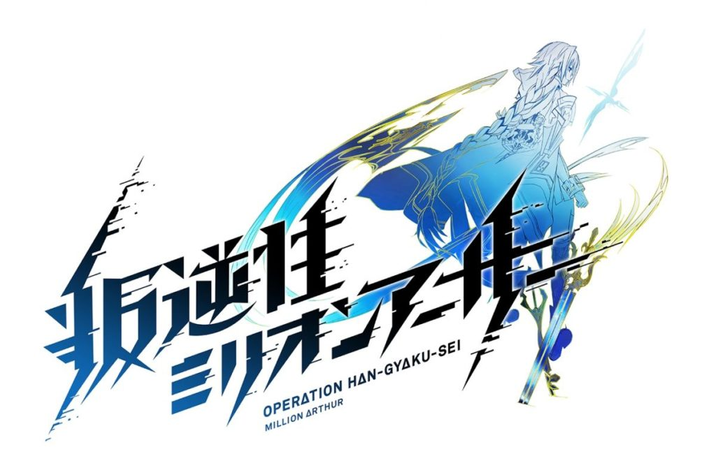 Han-Gyaku-Sei Million Arthur Anime Adaptation Logo