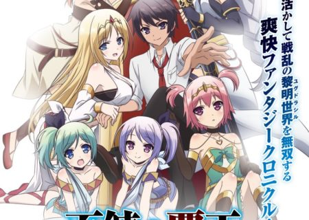 The Master of Ragnarok and Blesser of Einherjar (Hyakuren no Haou to Seiyaku no Valkyria) Anime Visual