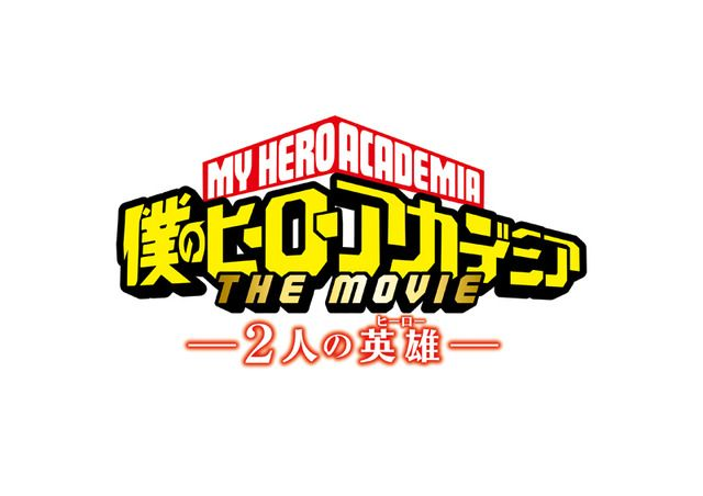 My Hero Academia The Movie: Futari no Hero (lit. The Two Heroes) | Anime Movie Logo