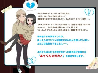 Akkun to Kanojo: Akkun Is Dumped, So 'Akkun and His Ex' Will Air Instead?!