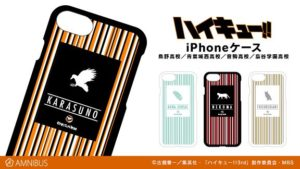 Haikyuu!! Anime Phone Cover | Anime Merchandise Monday (2-9 April) ©古舘春一/集英社・「ハイキュー!!3rd」製作委員会・MBS