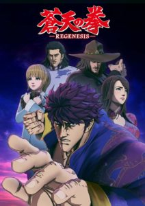 Fist of the Blue Sky Regenesis anime