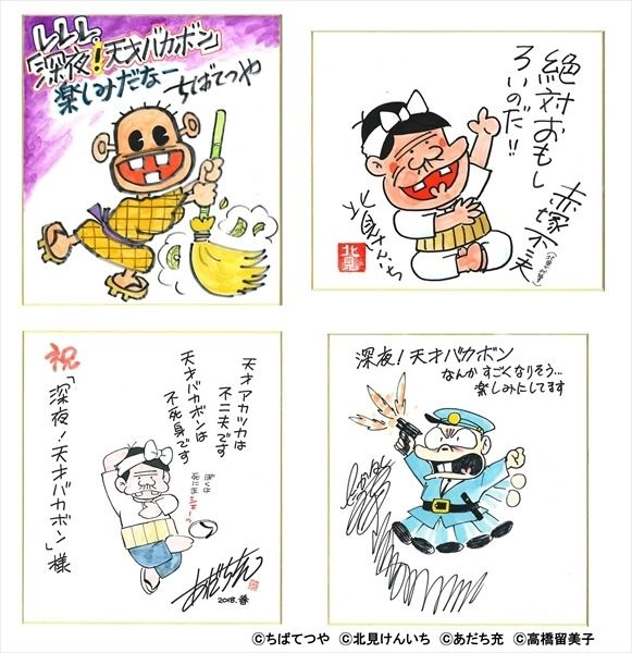 Fujio Akatsuka's comedy manga Tensai Bakabon | Tribute Illustration