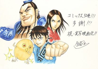 Yasuhisa Hara's illustration for Kingdom's Live Action Adaptation c)原泰久/集英社