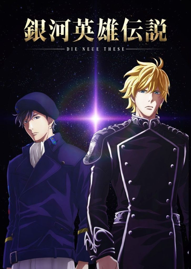 The Legend of the Galactic Heroes: The New Thesis - Encounter Anime Visual