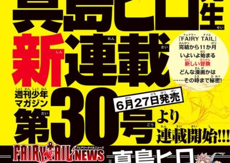 Weekly Shonen Magazine Volume 10 Hiro Mashima Announcement