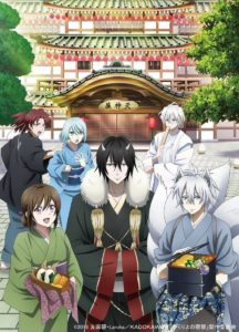Kakuriyo no Yadomeshi (Kakuriyo -Bed & Breakfast for Spirits-) Anime Visual