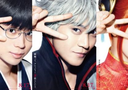 Masaki Suda and Kanna Hashimoto and Shun Oguri | Gintama Live Action Movie