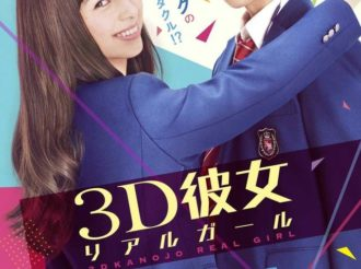 3D Kanojo Live Action Movie Reveals Teaser Poster