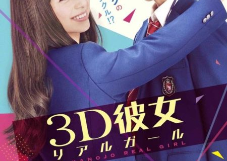 Live Action movie 3D Kanojo: Real Girl Teaser Poster Visual