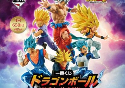 Ichibankuji Dragon Ball ~Cho Senshi Battle Retsuden Visual