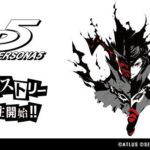Tapestry | Persona 5 Anime| Anime Merchandise Monday (7-13 May) | ©ATLUS ©SEGA All rights reserved.