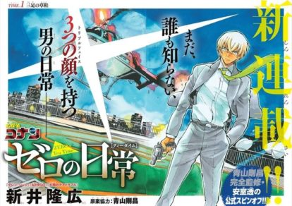 Spin-off Manga Meitantei Conan: Zero no Tea Time, (Detective Conan: Zero's Tea Time)