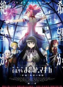 Puella Magi Madoka Magica: The Movie (Recap) Hangyaku no Monogatari Anime Visual