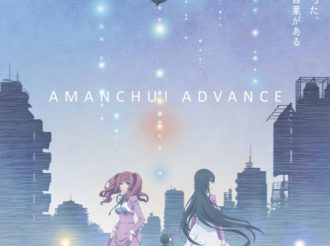 Amanchu! Reveals New Visual for Peter Arc