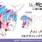 T-Shirt | Re:Zero - Starting Life in Another World Anime| Anime Merchandise Monday (7-13 May) © 長月達平・株式会社KADOKAWA刊/Re:ゼロから始める異世界生活製作委員会