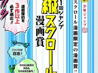 Jump Creates New Award for Vertical Scroll Manga